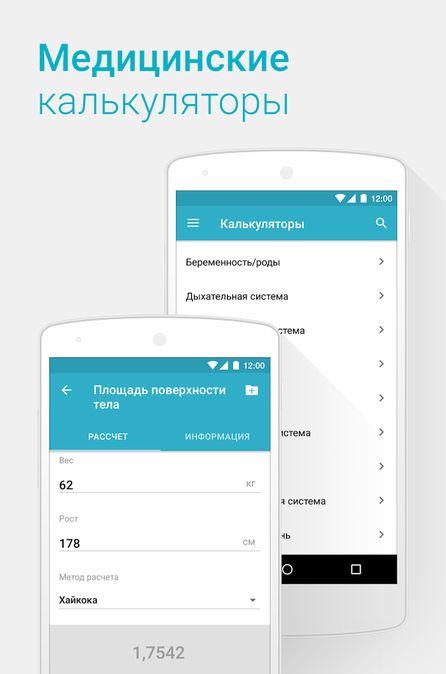 Скачать Справочник врача на Андроид screen 2