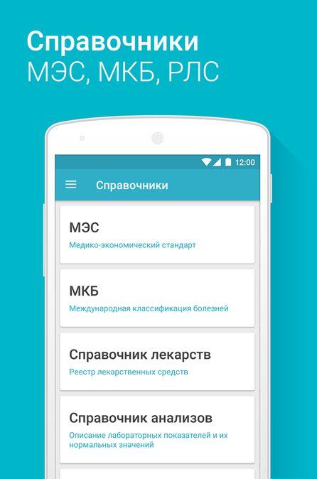 Скачать Справочник врача на Андроид screen 3