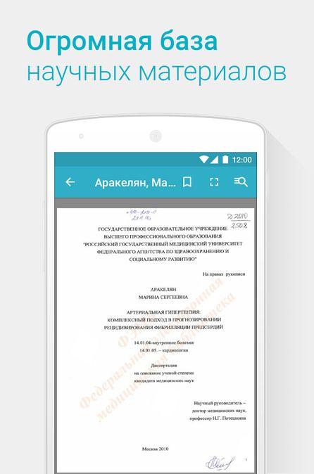 Скачать Справочник врача на Андроид screen 4