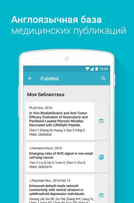 Скачать Справочник врача на Андроид screen 5