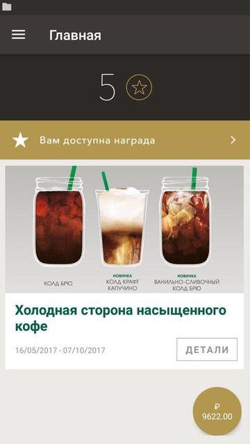 Скачать Starbucks Russia на Андроид screen 2