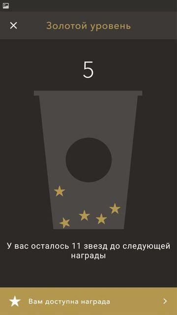 Скачать Starbucks Russia на Андроид screen 3