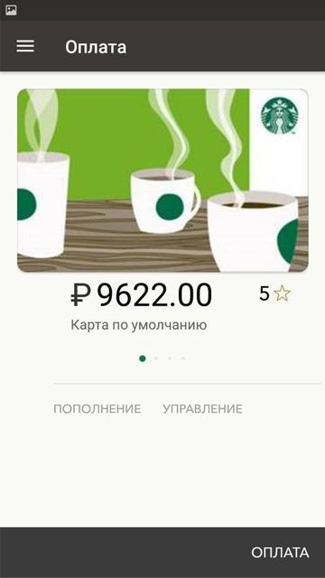 Скачать Starbucks Russia на Андроид screen 4