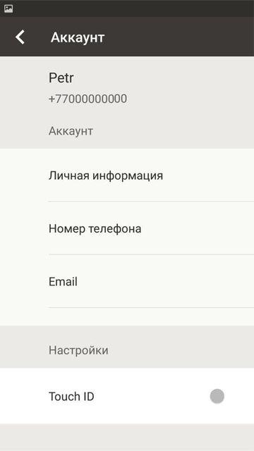 Скачать Starbucks Russia на Андроид screen 1