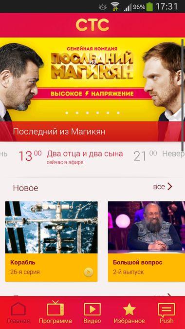 Скачать СТС-Телеканал на Андроид screen 2