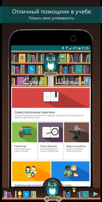 Скачать Супер Школьник на Андроид screen 1