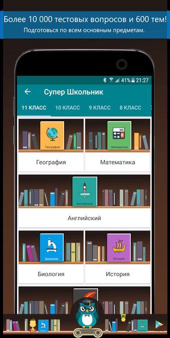 Скачать Супер Школьник на Андроид screen 2