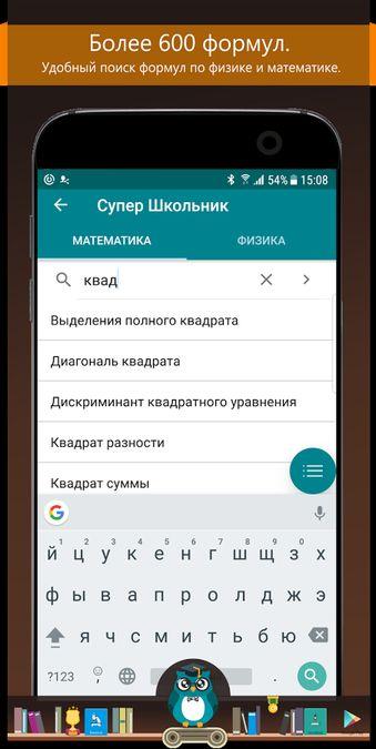 Скачать Супер Школьник на Андроид screen 3