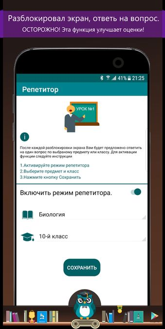 Скачать Супер Школьник на Андроид screen 4