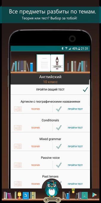 Скачать Супер Школьник на Андроид screen 5