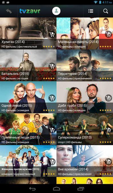 Скачать tvzavr на Андроид — Последняя версия screen 1