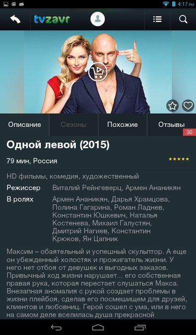 Скачать tvzavr на Андроид — Последняя версия screen 2