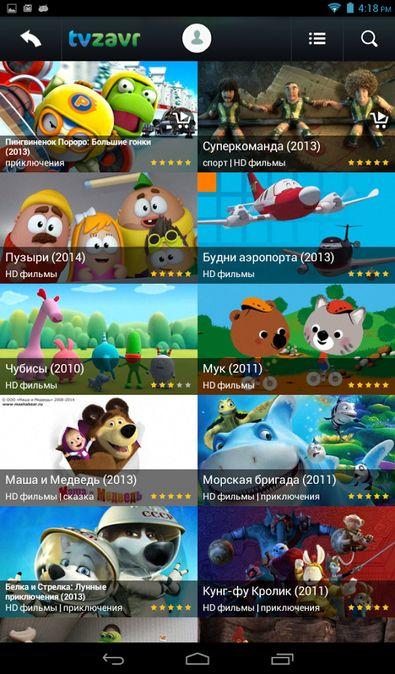 Скачать tvzavr на Андроид — Последняя версия screen 3