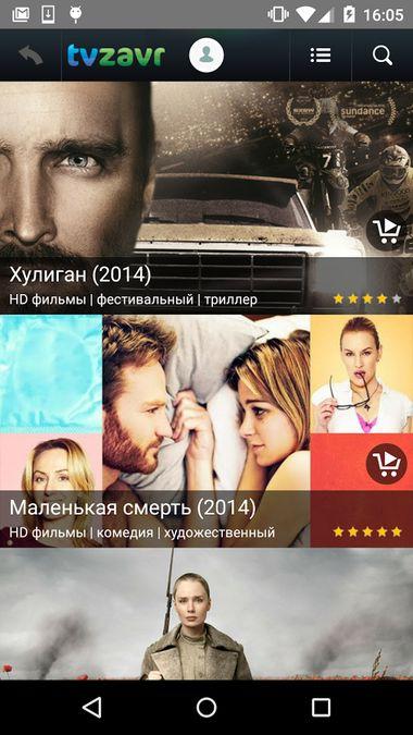 Скачать tvzavr на Андроид — Последняя версия screen 4