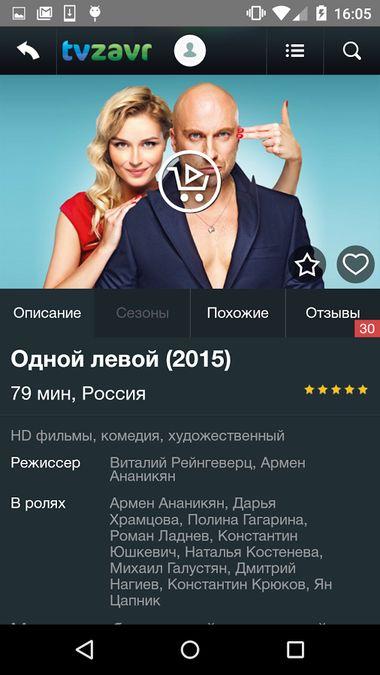 Скачать tvzavr на Андроид — Последняя версия screen 5