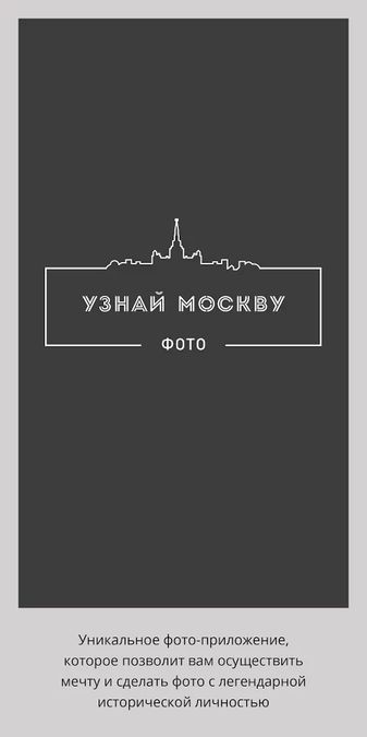 Скачать Узнай Москву Фото на Андроид screen 1