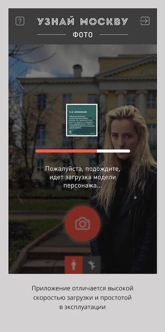 Скачать Узнай Москву Фото на Андроид screen 2