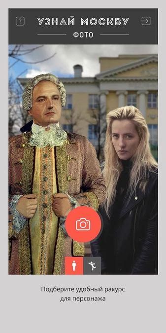 Скачать Узнай Москву Фото на Андроид screen 3