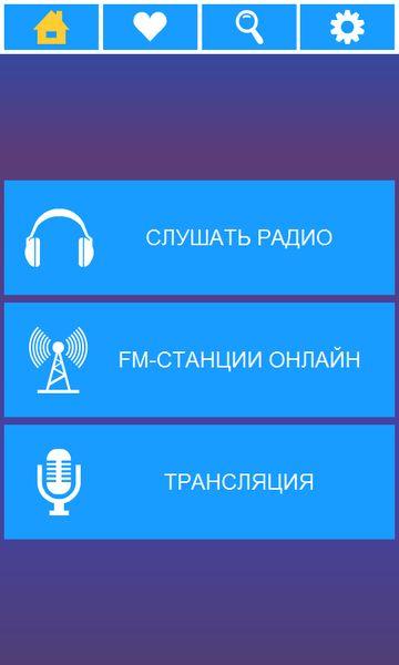 Скачать Volnorez Radio на Андроид — Последняя версия screen 1