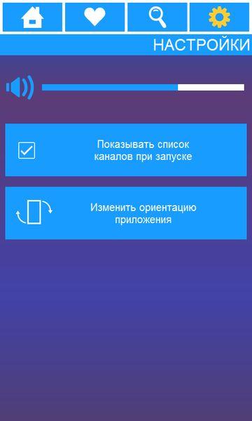 Скачать Volnorez Radio на Андроид — Последняя версия screen 3