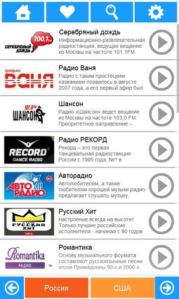 Скачать Volnorez Radio на Андроид — Последняя версия screen 4