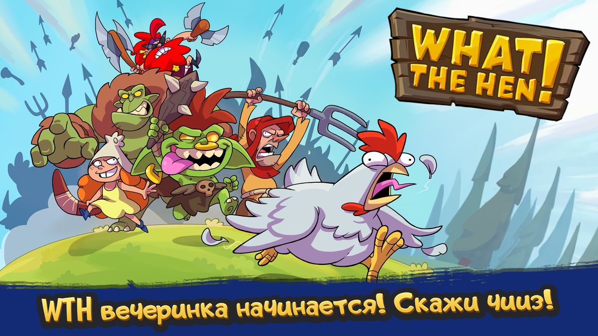 Скачать WTH! – Эпичная стратегия на Андроид screen 1