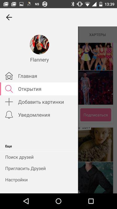 Скачать We Heart It на Андроид screen 4