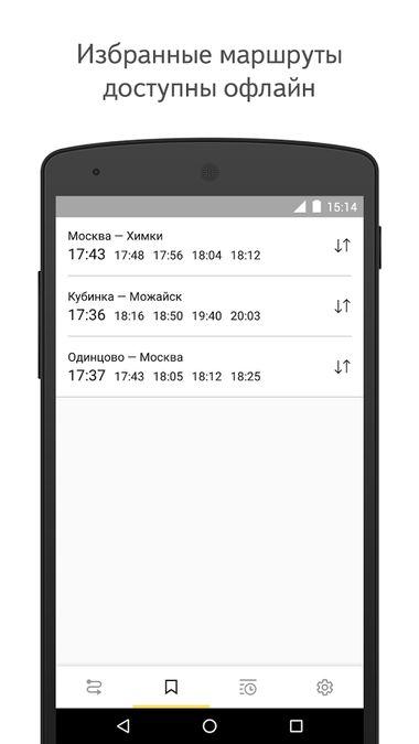Скачать Яндекс.Электрички на Андроид screen 2