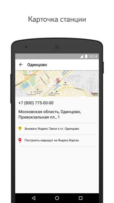 Скачать Яндекс.Электрички на Андроид screen 4