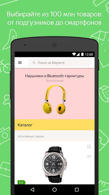 Скачать Яндекс.Маркет на Андроид — Оптимизированная версия screen 1