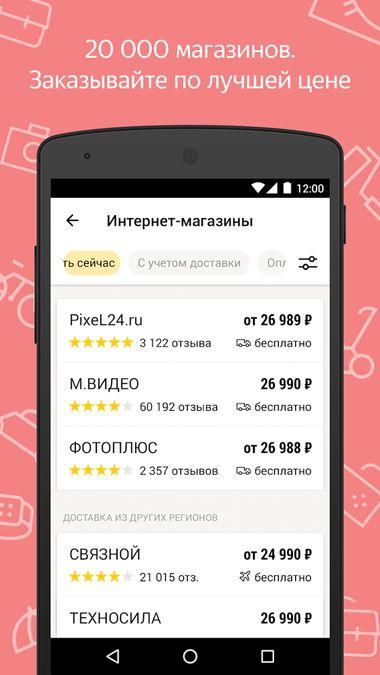 Скачать Яндекс.Маркет на Андроид — Оптимизированная версия screen 2