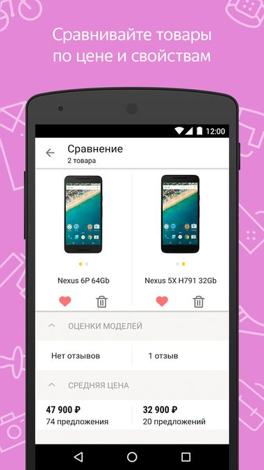 Скачать Яндекс.Маркет на Андроид — Оптимизированная версия screen 4