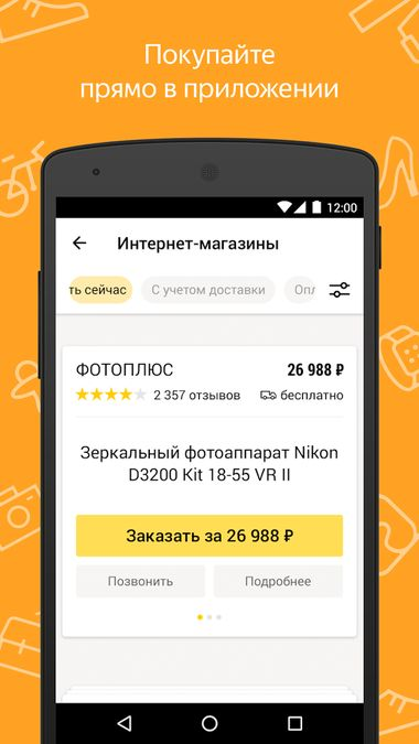 Скачать Яндекс.Маркет на Андроид — Оптимизированная версия screen 5