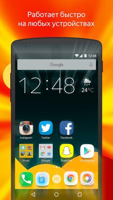 Скачать Yandex.Launcher на Андроид screen 1