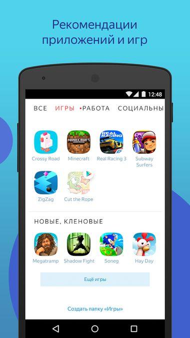 Скачать Yandex.Launcher на Андроид screen 5