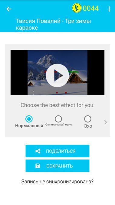 Скачать Yokee на Андроид screen 4
