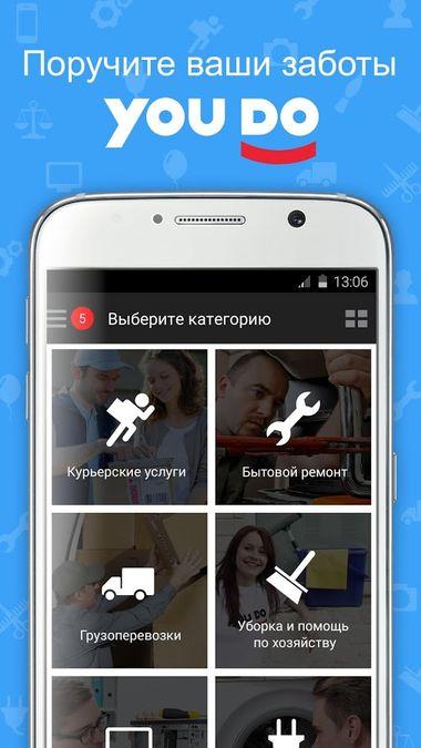 Скачать YouDo на Андроид screen 1