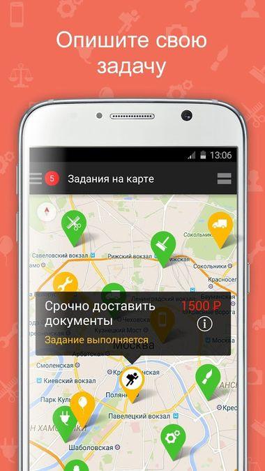 Скачать YouDo на Андроид screen 2