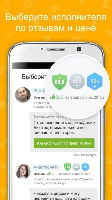 Скачать YouDo на Андроид screen 3