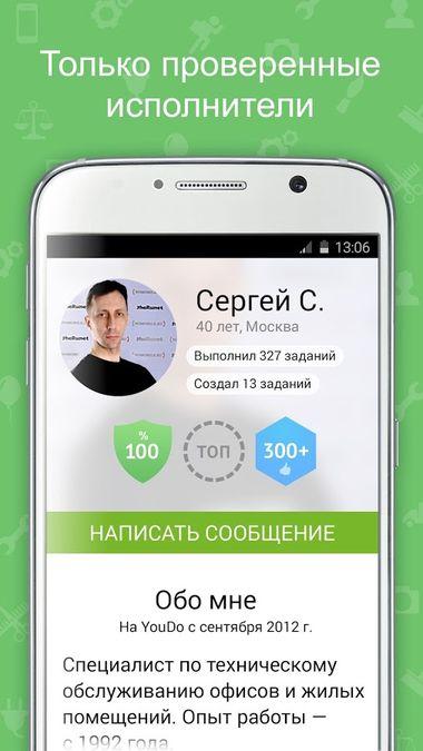 Скачать YouDo на Андроид screen 4