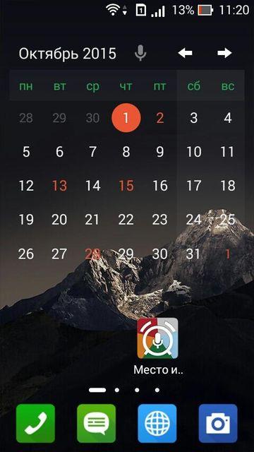 Скачать Запоминатор на Андроид — Полная версия screen 1