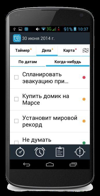 Скачать Запоминатор на Андроид — Полная версия screen 3