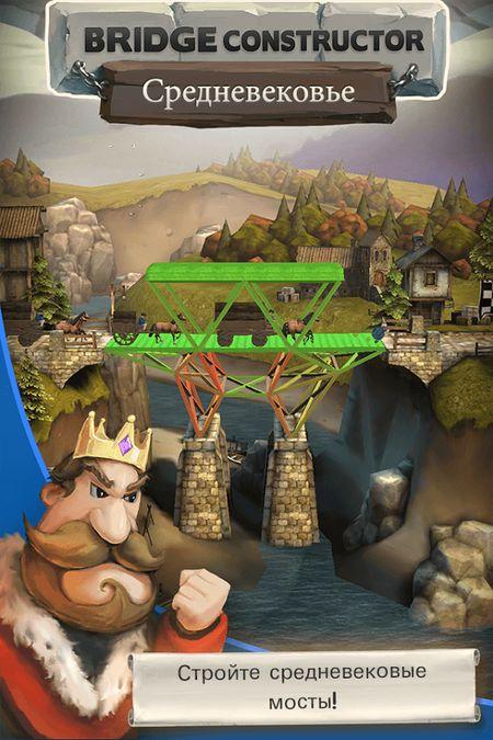 Скачать Bridge Constructor Medieval на Андроид — Русская версия screen 2