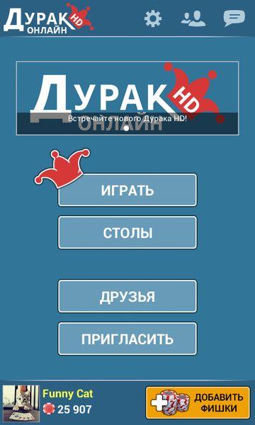 Скачать Дурака Онлайн HD на Андроид — Последняя версия screen 3