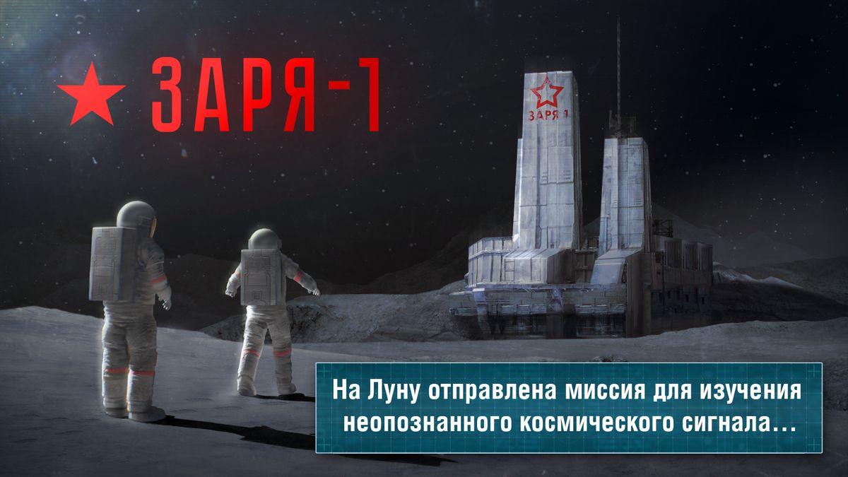 Скачать Квест-выживание СТАНЦИЯ ЗАРЯ-1 на Андроид screen 3
