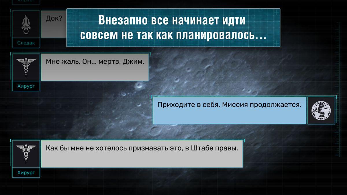 Скачать Квест-выживание СТАНЦИЯ ЗАРЯ-1 на Андроид screen 2