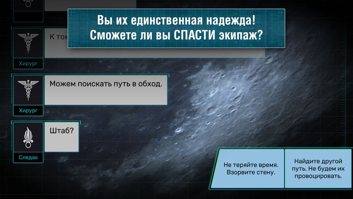 Скачать Квест-выживание СТАНЦИЯ ЗАРЯ-1 на Андроид screen 1