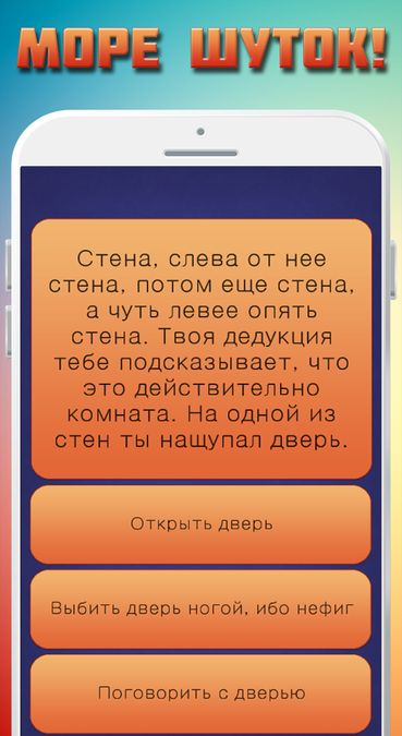 Скачать Невозможный Квест на Андроид — Полная версия screen 3