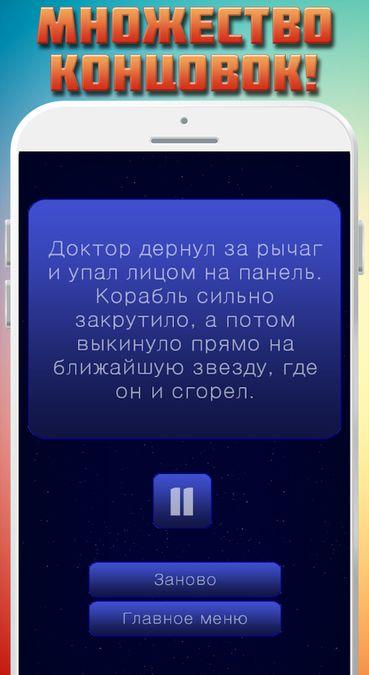 Скачать Невозможный Квест на Андроид — Полная версия screen 2
