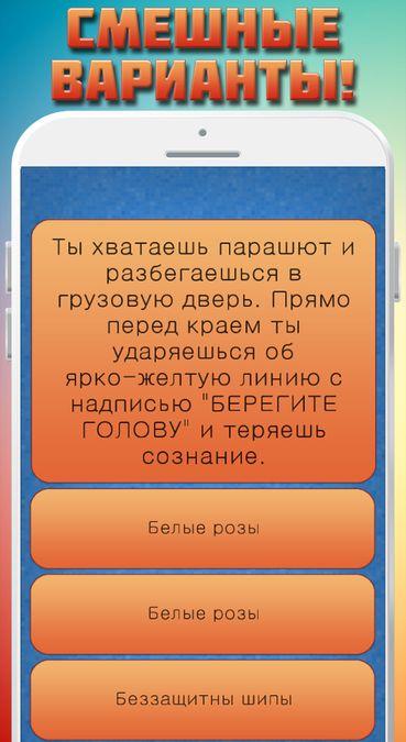 Скачать Невозможный Квест на Андроид — Полная версия screen 1